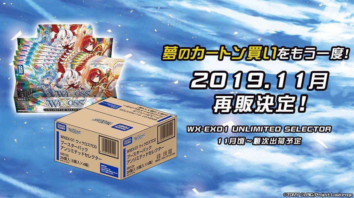 ウィクロス「アンリミテッドセレクター」の再販が決定!2019年11月頃から出荷開始!