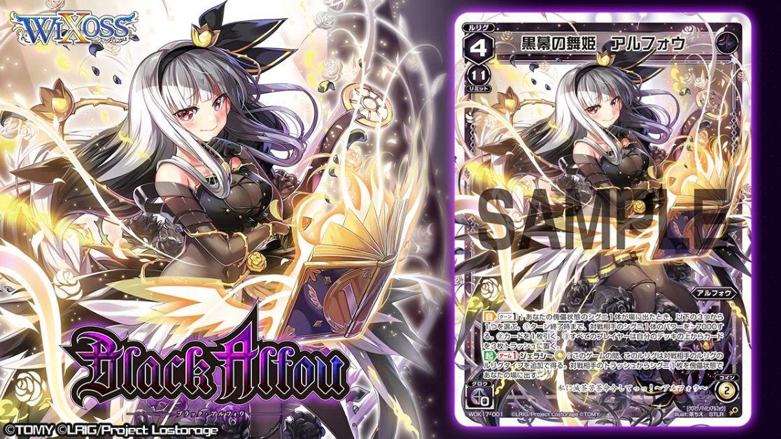 黒幕の舞姫 アルフォウ(STLR:ブラックアルフォウ)が公開!傀儡状態のシグニが出るたびに3種の効果を選べる!ゲーム1回のコイン技「ジェラシー」で相手のルリグタイプを獲得しつつ、相手のトラッシュからシグニを傀儡状態で場に出す!