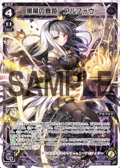 黒幕の舞姫 アルフォウ(STLR:ブラックアルフォウ)カード画像