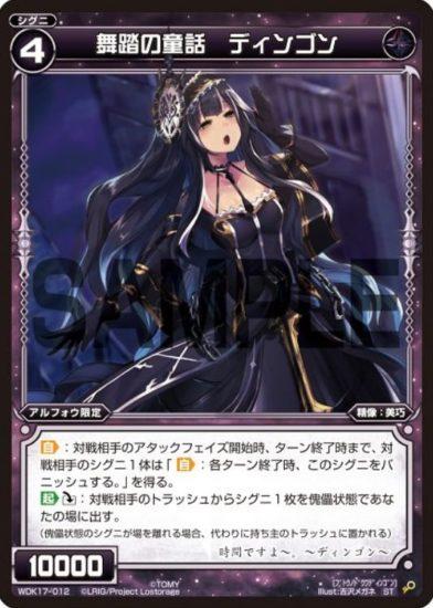 舞踏の童話 ディンゴン(ブラックアルフォウ)カード画像