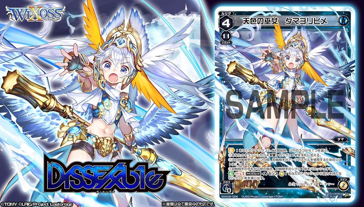 天色の巫女 タマヨリヒメ(ルリグコモン:ディセンブル)が公開!コイン技「イノセンス」を持つ青天使を操る青いタマ!