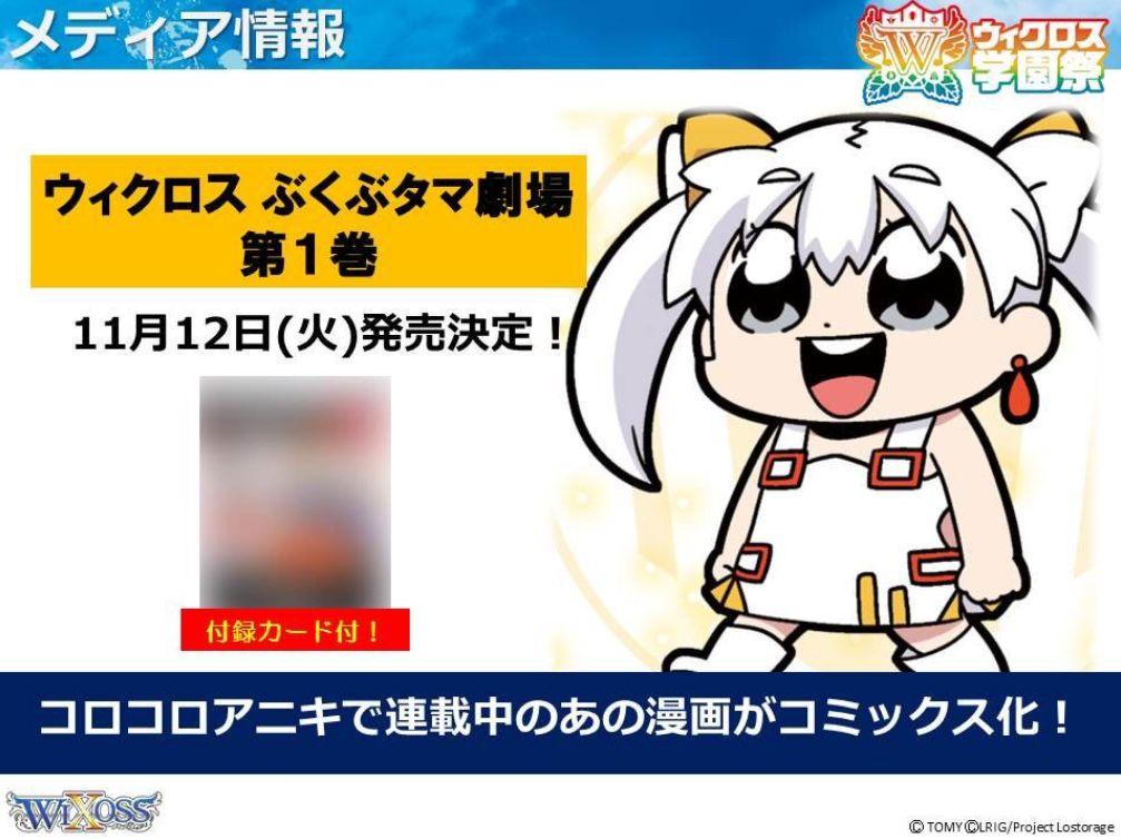 コミックス「ウィクロス ぶくぶタマ劇場 第1巻」の詳細画像
