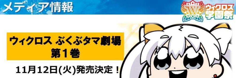 コミックス「ウィクロス ぶくぶタマ劇場 第1巻」が2019年11月12日に発売決定!コロコロアニキの大人気WIXOSS漫画!