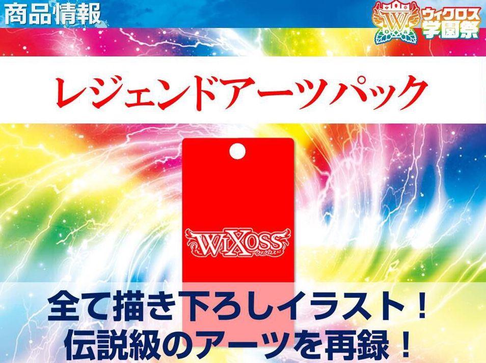 ウィクロス「アンブレイカブルセレクター」の情報 その8(レジェンドアーツパック)