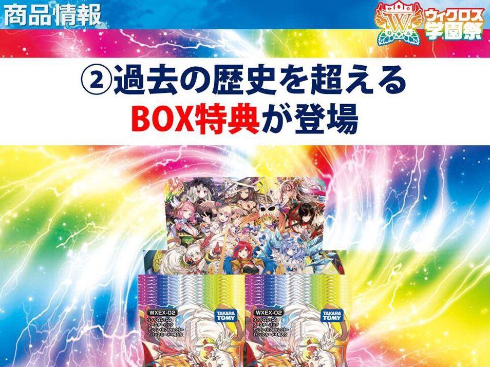 ウィクロス「アンブレイカブルセレクター」の情報 その7(BOX特典)