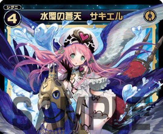 水覆の蒼天 サキエル(SRシグニ:ディセンブル)が公開!手札に関連する3種の能力を持ったスーパーレアの青天使シグニ!