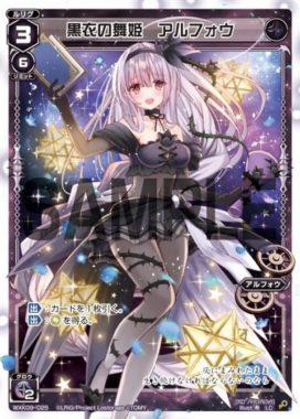 黒衣の舞姫 アルフォウ:ディセンブル