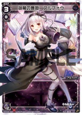 御幕の舞姫 アルフォウ:ディセンブル