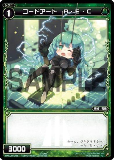 コードアート A・E・C:緑電機シグニ/ディセンブル
