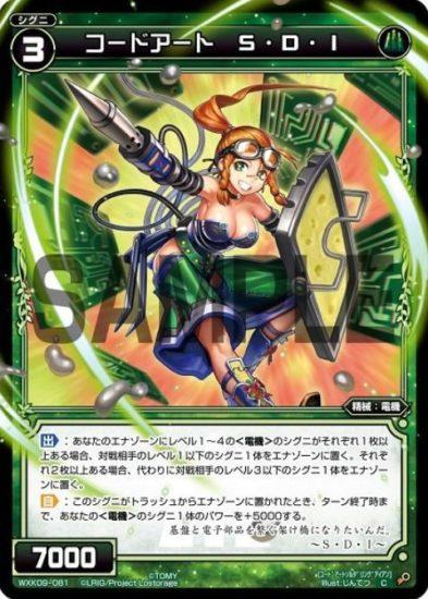 コードアート S・D・I:緑電機シグニ/ディセンブル
