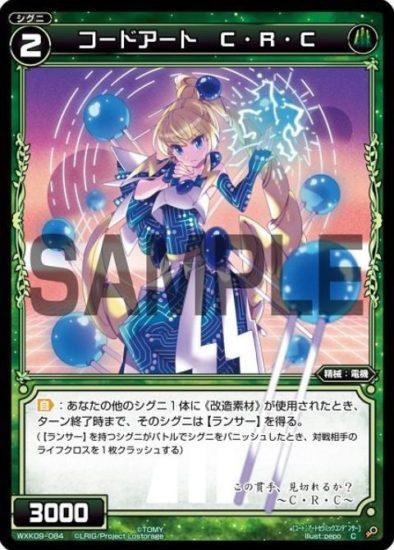 コードアート C・R・C:緑電機シグニ/ディセンブル