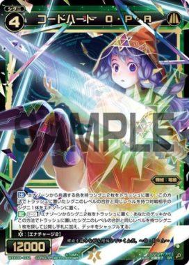 コードハート O・P・A(SRシグニ:ディセンブル)カード画像