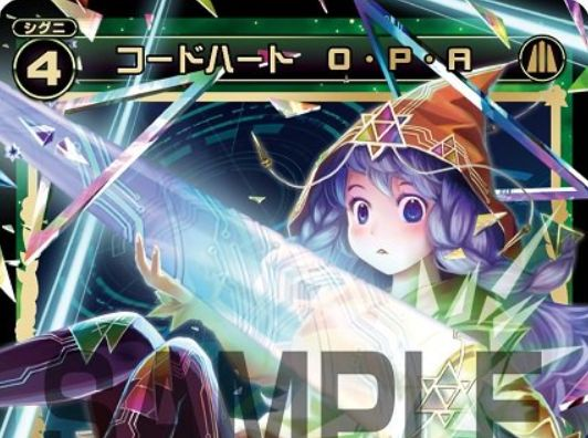 コードハート O・P・A(SRシグニ:ディセンブル)が公開!エナゾーン関連の【出】と【起】の能力を持った、限定条件なしの汎用スーパーレア緑電機シグニ!