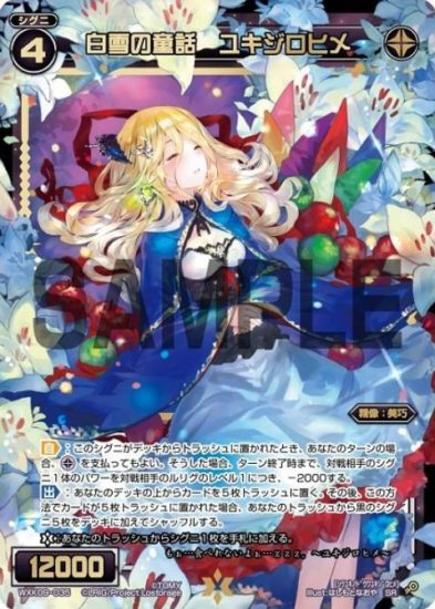 白雪の童話 ユキジロヒメ(SRシグニ:ディセンブル)カード画像