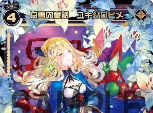 白雪の童話 ユキジロヒメ(SRシグニ:ディセンブル)が公開!限定条件を持たないスーパーレア黒美巧シグニ!