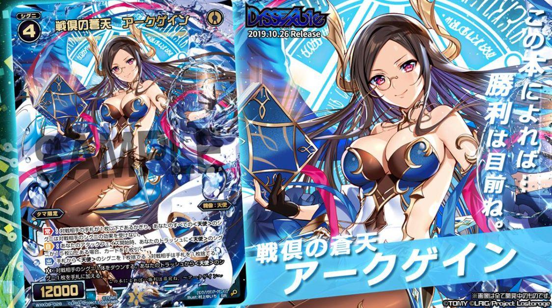 戦倶の蒼天 アークゲイン(SRシグニ:ディセンブル)が公開!3種の能力を持つタマ限定のスーパーレア青天使シグニ!