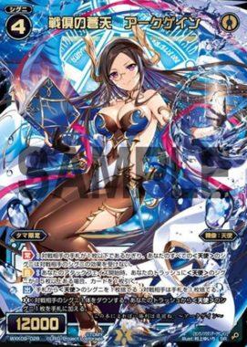 戦倶の蒼天 アークゲイン(SRシグニ:ディセンブル)カード画像