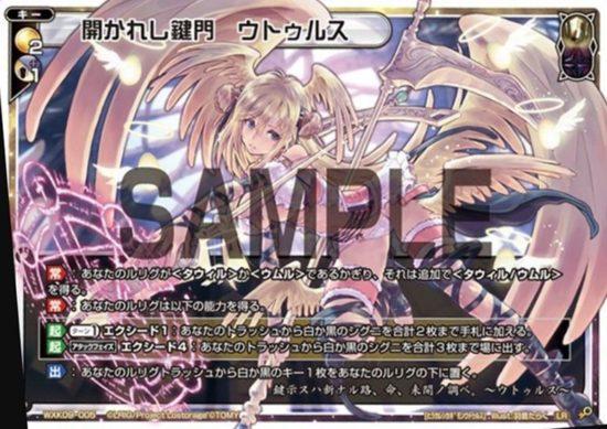 開かれし鍵門 ウトゥルス(LRキー:ディセンブル)カード画像