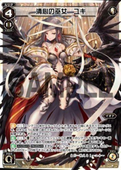 清心の巫女 ユキ(LRルリグ:アンブレイカブルセレクター)