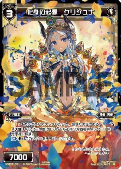 化身の起源 クリシュナ(Rシグニ:アンブレイカブルセレクター)カード画像