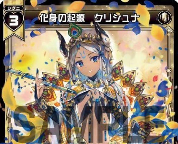 化身の起源 クリシュナ(Rシグニ:アンブレイカブルセレクター)が公開!タマ限定のチアガール白天使シグニ!