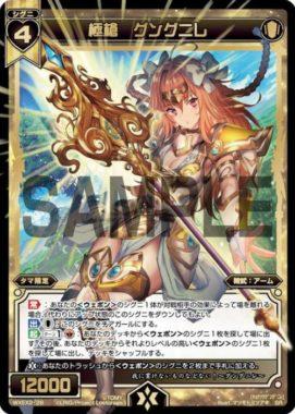 極槍 グングニレ(SRシグニ:アンブレイカブルセレクター)カード画像