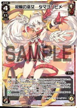 祝輪の巫女 タマヨリヒメ(LRルリグ:アンブレイカブルセレクター)カード画像