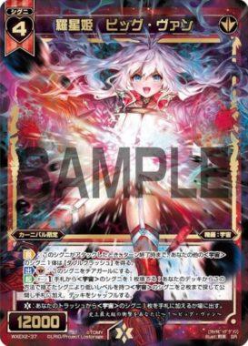 SR《羅星姫 ビッグ・ヴァン》:アンブレイカブルセレクター収録