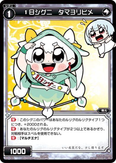 コロコロアニキ付録のPRタマ「1日シグニ タマヨリヒメ」のカード画像
