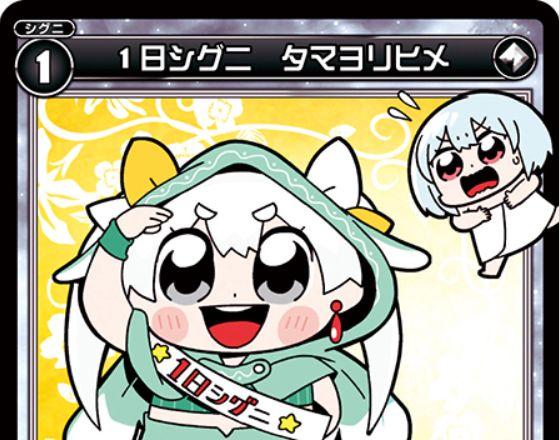 コロコロアニキ付録のPRタマ「1日シグニ タマヨリヒメ」が公開!大川ぶくぶ先生が描く、シグニになったタマ!