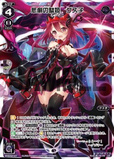 悲劇の駄姫 グズ子(LRルリグ:アンブレイカブルセレクター)カード画像