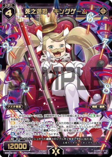 SR《死之遊姫 キングゲーム》:アンブレイカブルセレクター収録