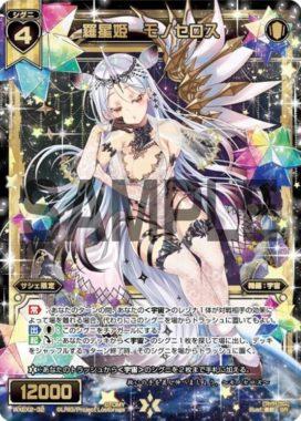 SR《羅星姫 モノセロス》:アンブレイカブルセレクター収録