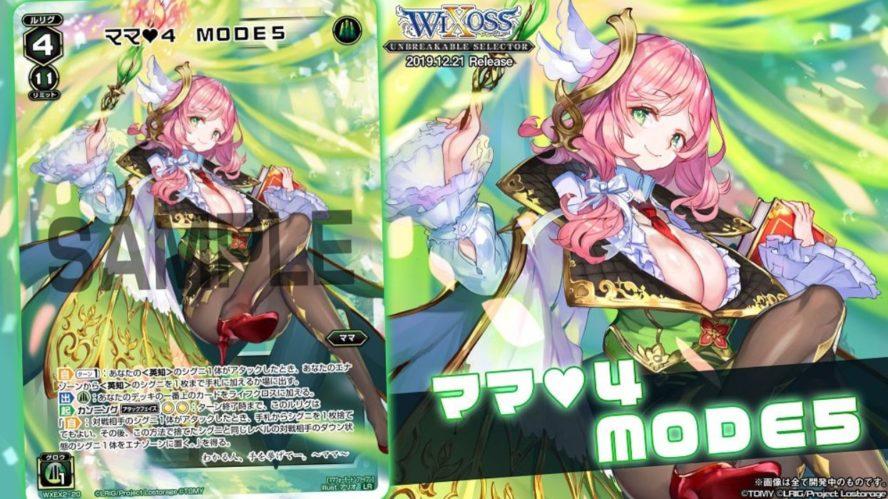 ママ4 MODE5(LRルリグ:アンブレイカブルセレクター)が公開!コイン技「カンニング」で相手シグニをエナゾーンへ!