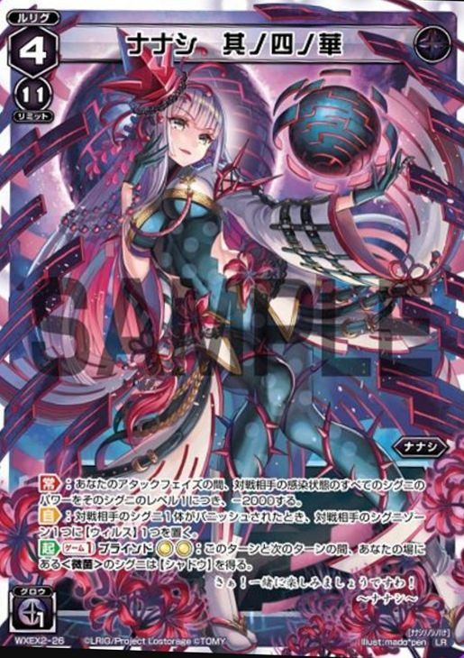 ナナシ 其ノ四ノ華(LRルリグ:アンブレイカブルセレクター)カード画像