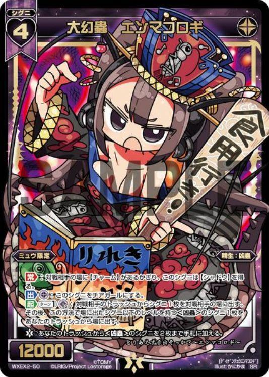 SR《大幻蟲 エンマコロギ》:アンブレイカブルセレクター収録
