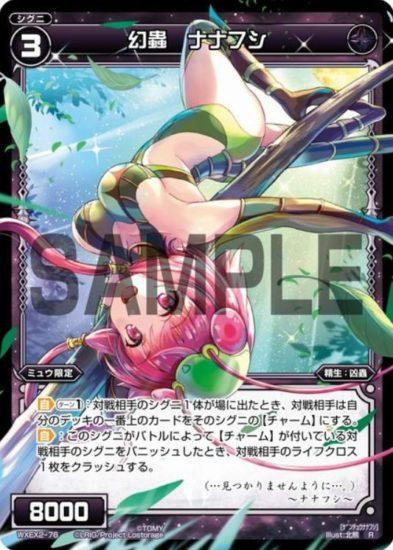 R《幻蟲 ナナフシ》:アンブレイカブルセレクター収録