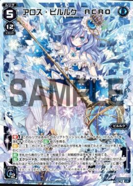 アロス・ピルルク ACRO(LRルリグ:アンブレイカブルセレクター)カード画像