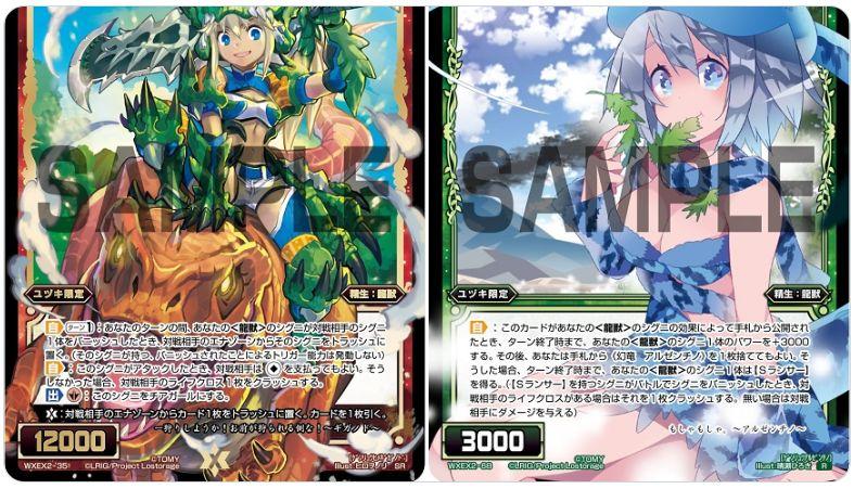 SR《幻竜姫 ギガノド》&R《幻竜 アルゼンチノ》が公開!アンブレイカブルセレクター収録のユヅキ限定龍獣シグニ!ユヅキデッキを強化!
