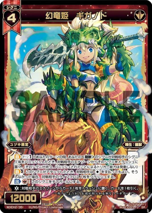 SR《幻竜姫 ギガノド》:アンブレイカブルセレクター収録