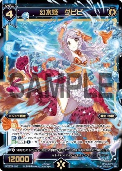 SR《幻水姫 グピピ》:アンブレイカブルセレクター収録