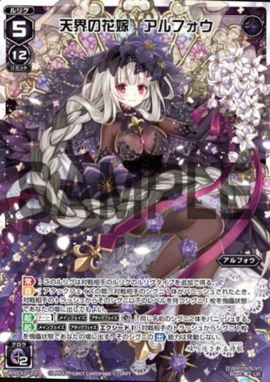 天界の花嫁 アルフォウ(LRルリグ:アンブレイカブルセレクター)カード画像