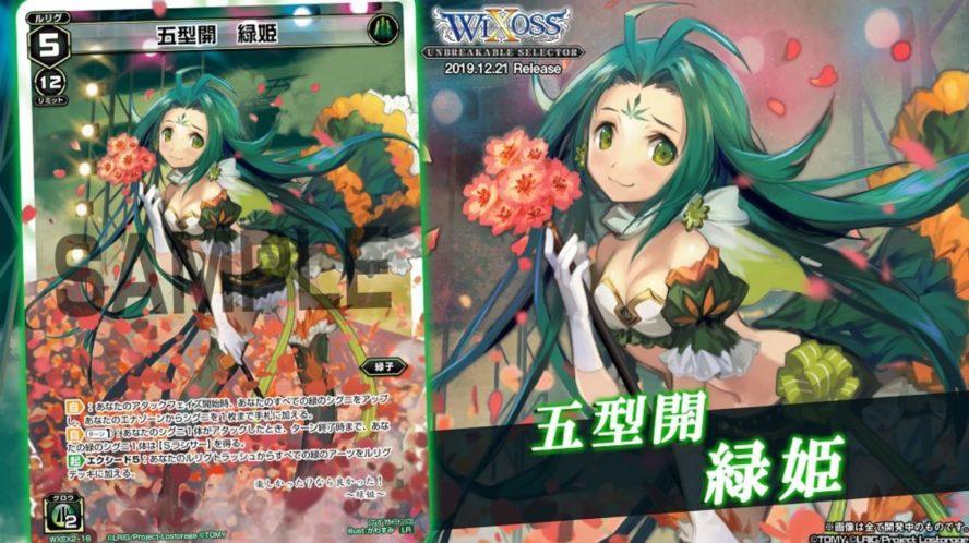 五型開 緑姫(LRルリグ:アンブレイカブルセレクター)が公開!3種の能力を持つLv5緑子!