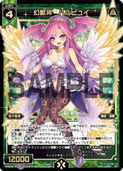 SR《幻獣神 ハルピュイ》:アンブレイカブルセレクター収録