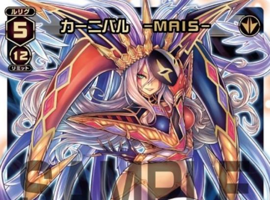 カーニバル -MAIS-(Re:アンブレイカブルセレクター)が公開!アンソルブドセレクターより新規アートで再録!