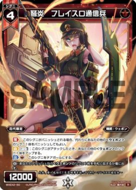R《弩炎 フレイスロ通信兵》:アンブレイカブルセレクター収録