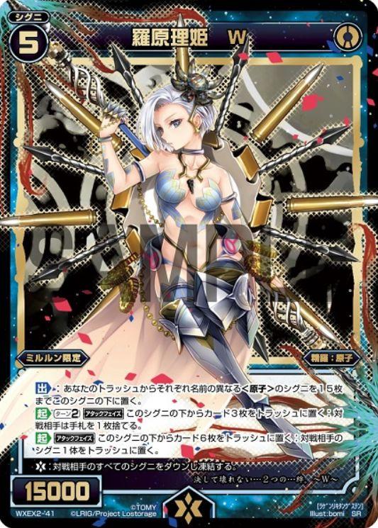 SR《羅原理姫 W》:アンブレイカブルセレクター収録