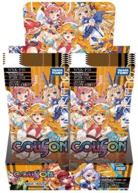 ウィクロス「コリジョン」のBOXが早くも最安ショップで売り切れに!にじさんじコラボ人気ありすぎ!