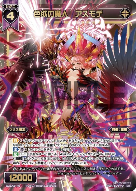 SR《色欲の魔人 アスモデ》:アンブレイカブルセレクター収録