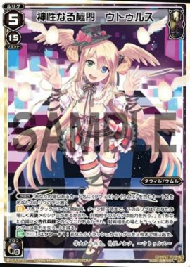 神性なる極門 ウトゥルス(LRルリグ:アンブレイカブルセレクター)カード画像